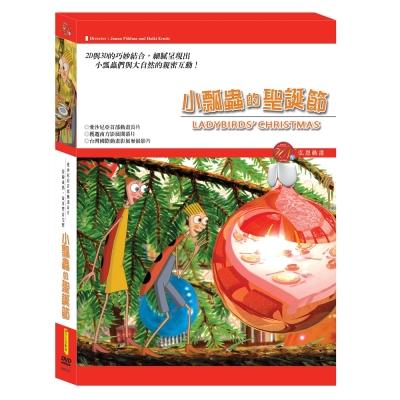 小瓢蟲的聖誕節DVD