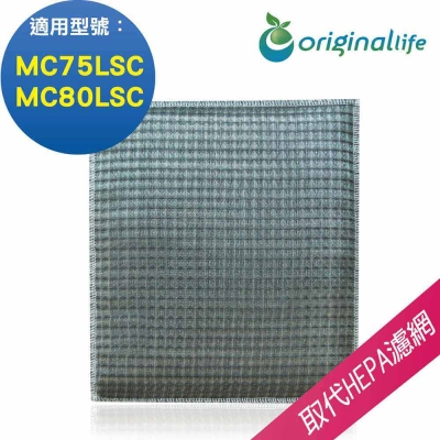 Originallife 超淨化空氣清淨機濾網 適用大金:MC75LSC、MC80LSC
