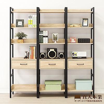 日本直人木業-CELLO明亮簡約輕工業風3個1抽180CM多功能書櫃