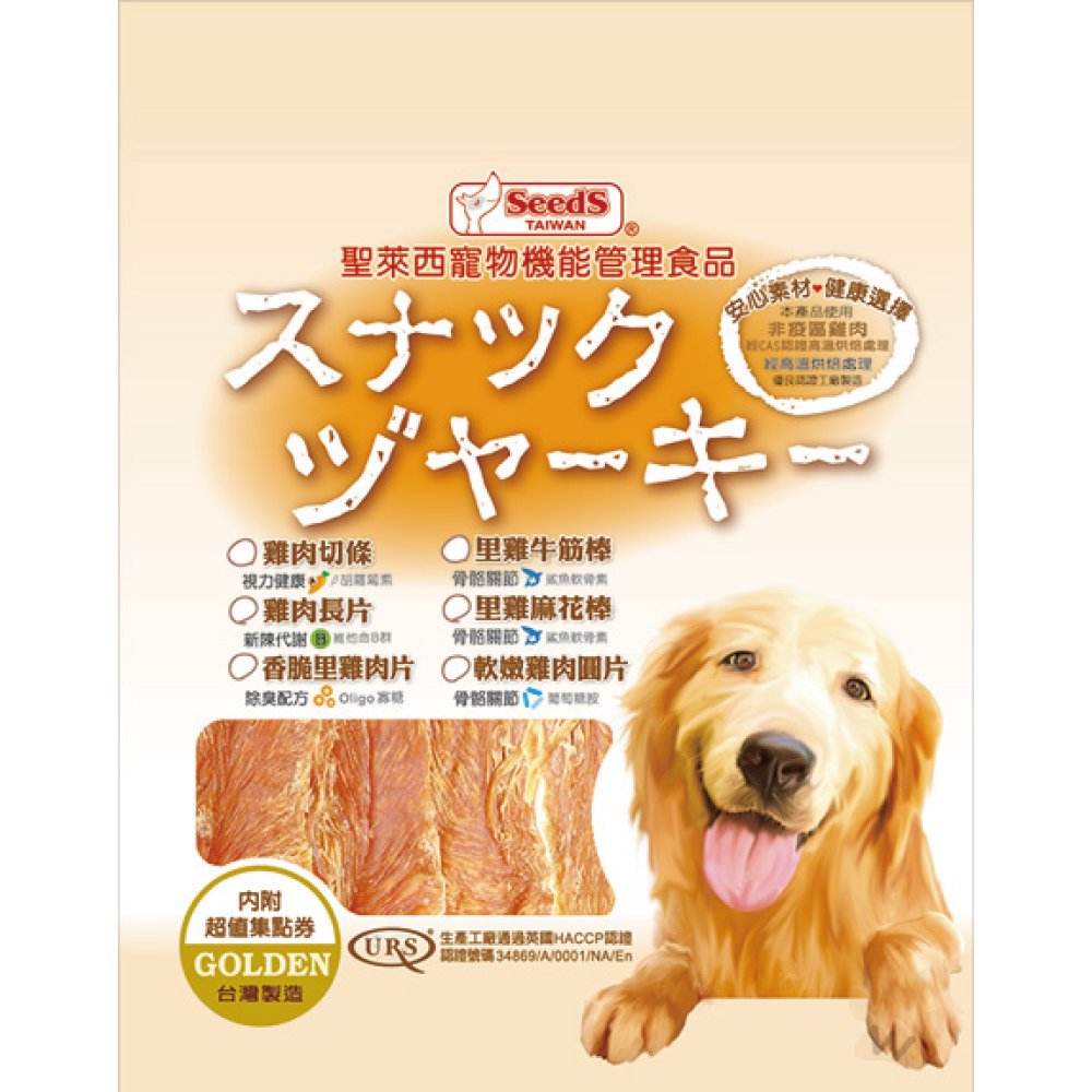 【Seeds聖萊西】黃金香脆里雞肉片150g