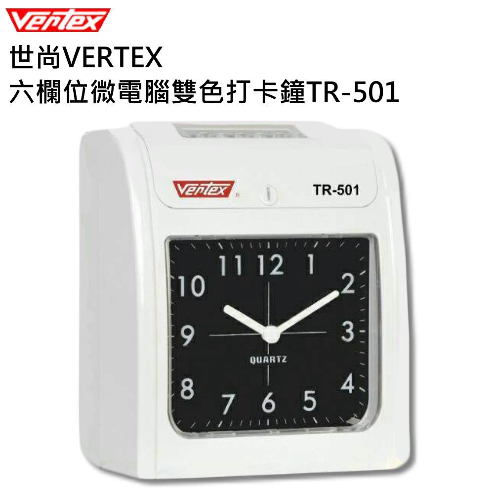 世尚VERTEX 六欄位微電腦雙色打卡鐘TR-501送餐具