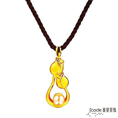 J'code真愛密碼 溫情相伴黃金/珍珠墜子 送項鍊