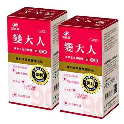 港香蘭 變大人-女(90錠/瓶)二入組