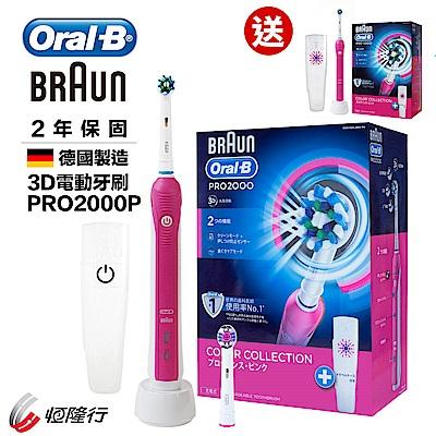 德國百靈歐樂B-全新亮白3D電動牙刷PRO2000P-粉紅色