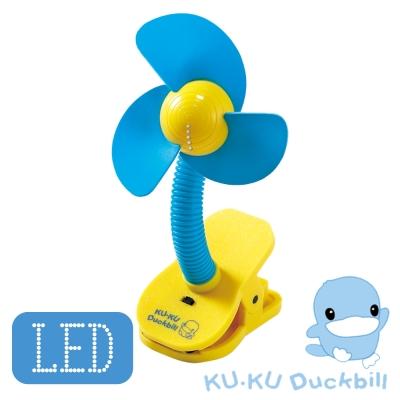 任選-KU.KU酷咕鴨 LED安全酷涼扇(藍色)