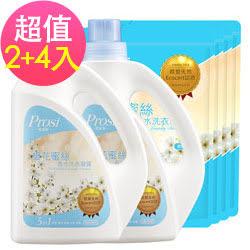 普洛斯Prosi橙花蜜絲香水洗衣凝露2000ml*2瓶+1800mlx4包(升級新上市)