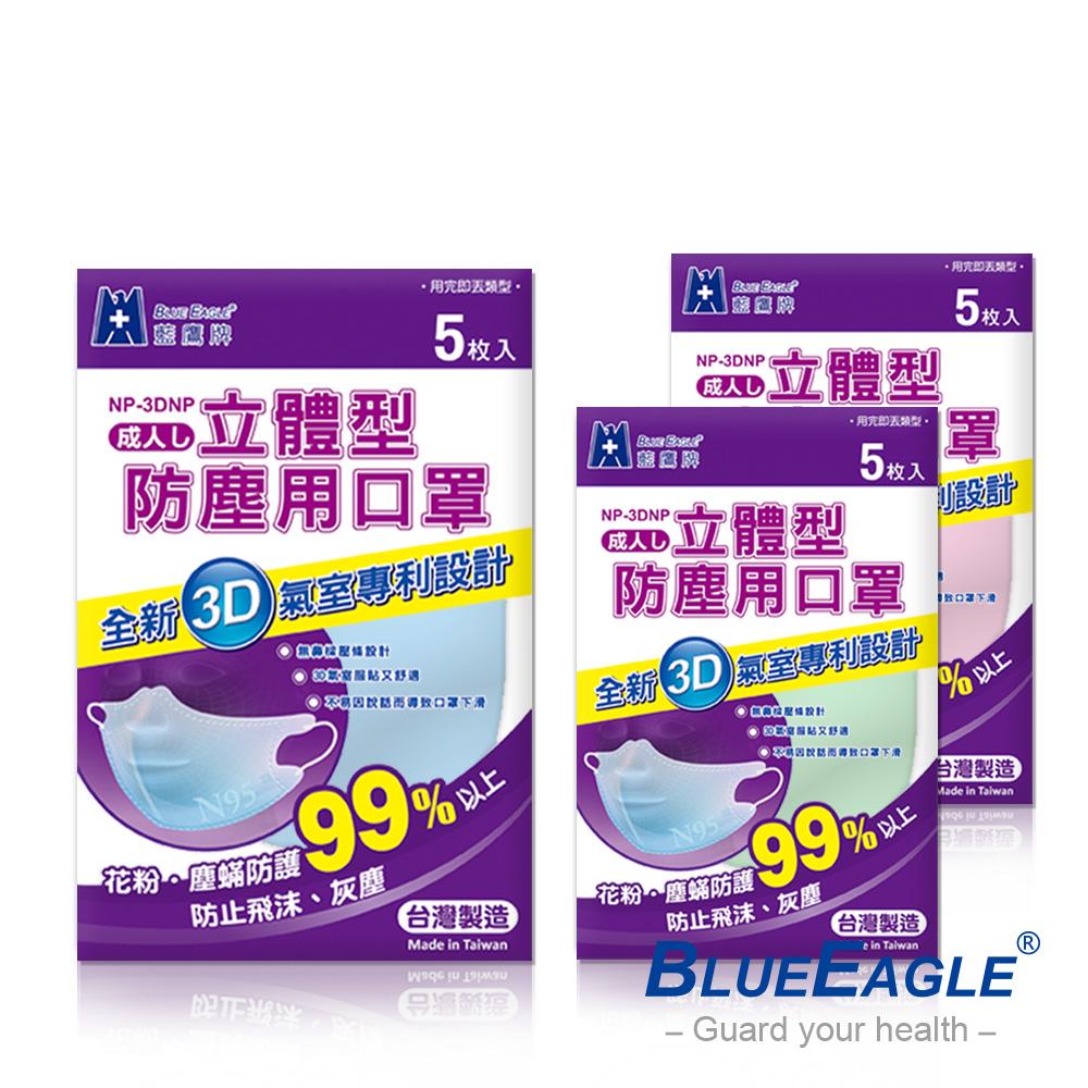 藍鷹牌 台灣製 成人立體防塵口罩 5片*5包(藍/綠/粉可挑色)