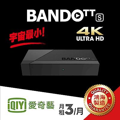 BANDOTT便當s 4K智慧電視盒+愛奇藝影視3個月