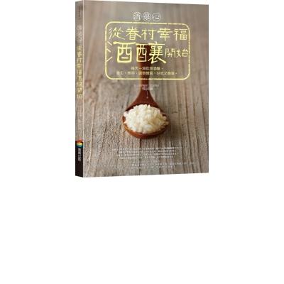 酒娘心:從眷村幸福酒釀開始——每天一湯匙甜酒釀,養生、美容、調整體質,好吃又簡單。