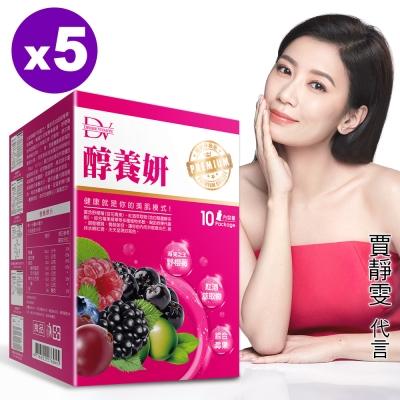 網路熱銷新升級-醇養妍(野櫻莓+維生素E)x5盒組