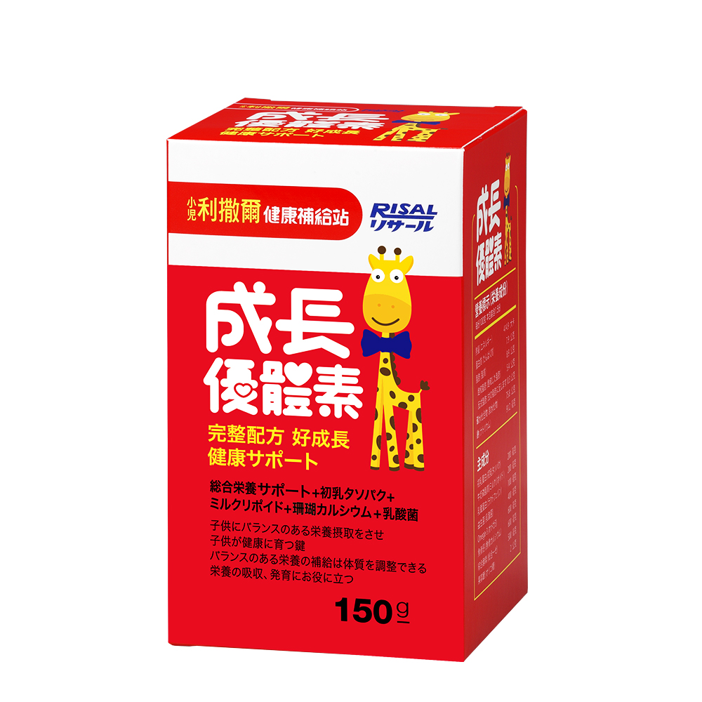 【即期良品】小兒利撒爾 成長優體素 150g/瓶(效期20200209/兒童綜合維他命)
