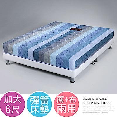 Homelike 艾莎印花彈簧床墊-雙人加大6尺