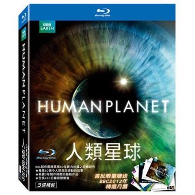 BBC 人類星球 Human Planet 藍光 BD
