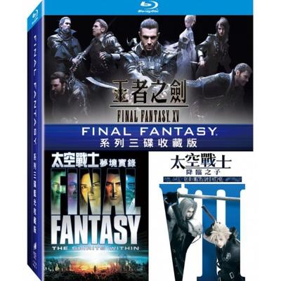 Final-Fantasy-系列三碟收藏版-藍光-BD