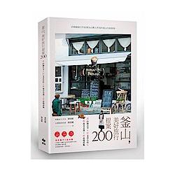 釜山-美好旅行提案200-遊山海古寺-訪文青小店-尋巷弄美食-逛市場市集