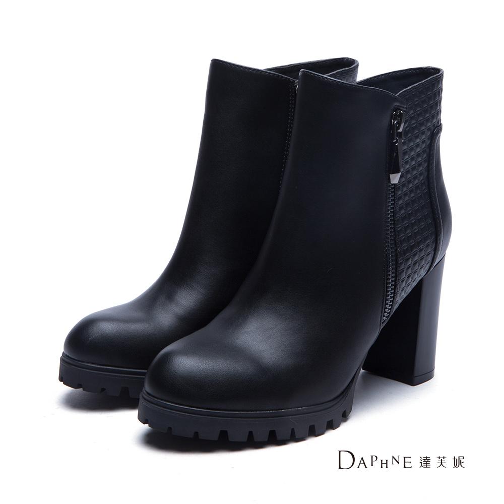 達芙妮DAPHNE 短靴-前高後高立體方塊紋拼接短靴-黑