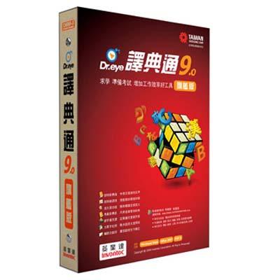 ▼Dr.eye 譯典通 9.0 旗艦版-下載版