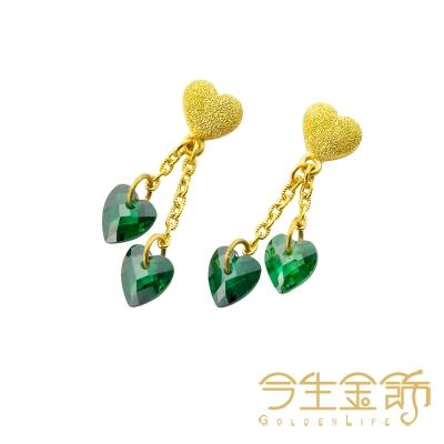 今生金飾 燦爛心耳環 時尚黃金耳環