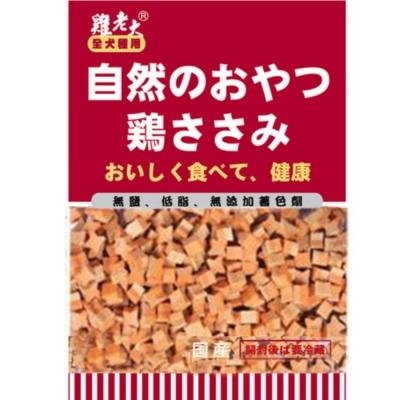 雞老大-鮭魚鮮蔬雞肉嚼錠170g【CBS-31】
