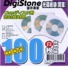 DigiStone CD/DVD A級紙袋(白色) 300PCS