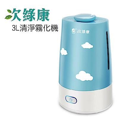 次綠康 3L清淨霧化機 (單機)