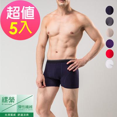男內褲  名牌 莫代爾素色平口褲 四角褲((超值5入組)