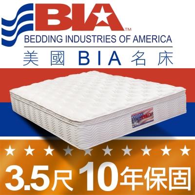 美國BIA名床-Chicago 獨立筒床墊-3.5尺加大單人