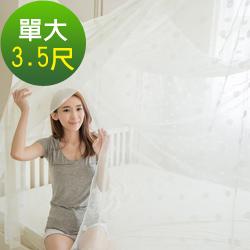 凱蕾絲帝 堅固耐用單人加大3.5尺針織蚊帳-開單門