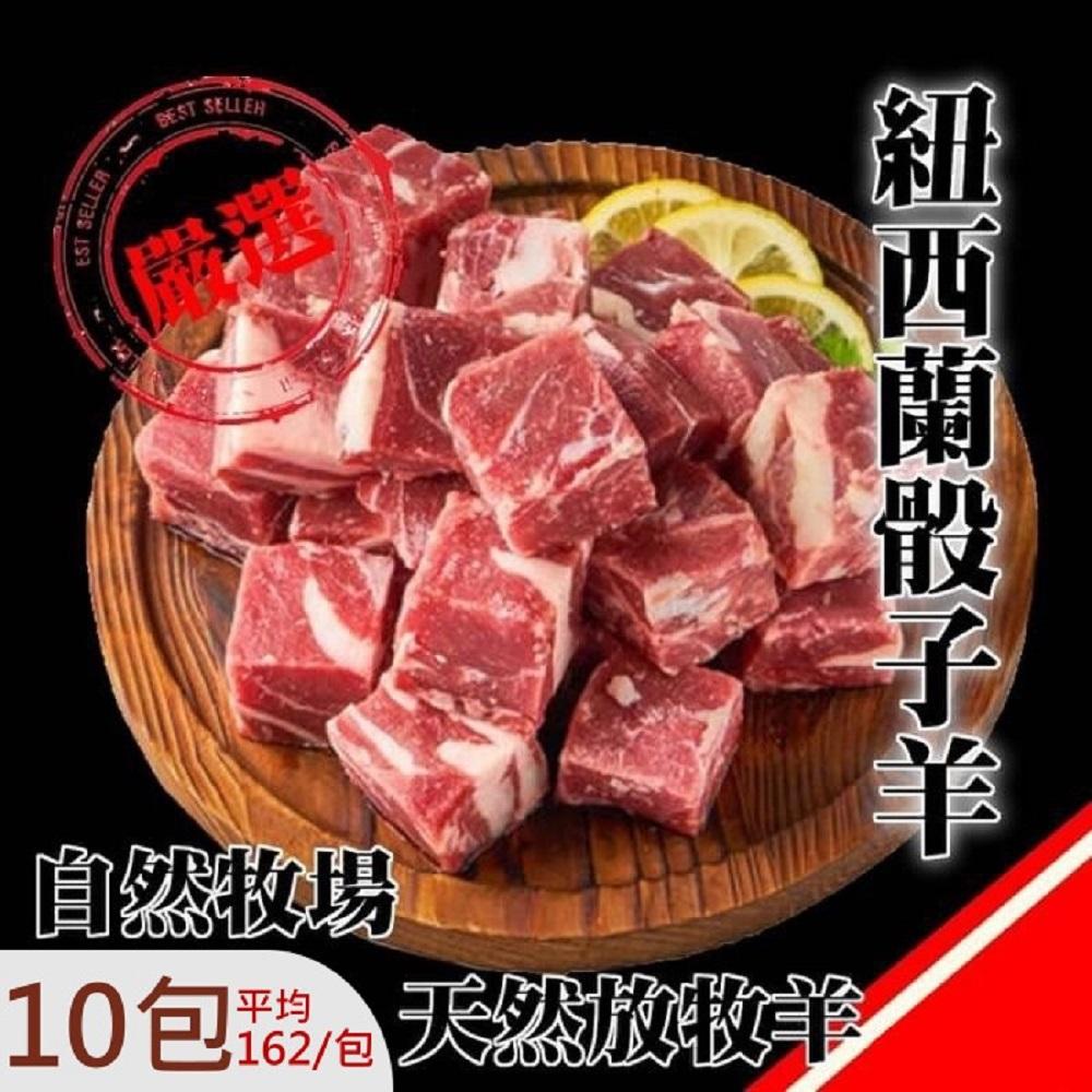 海陸管家*紐西蘭嫩肩骰子羊肉X10包 (每包200±10%)