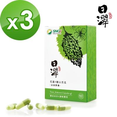 日濢 Tsuie  花蓮4號山苦瓜益康膠囊(60入/盒 全球獨家品種,世界唯一授權)x3