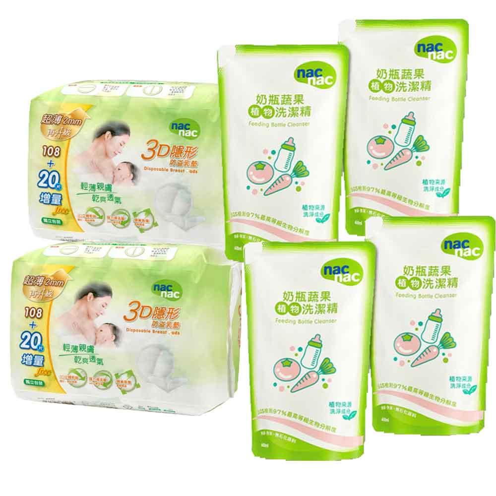 nac nac 3D隱形防溢乳墊256入 + 奶瓶蔬果洗潔精補充包4入優惠組