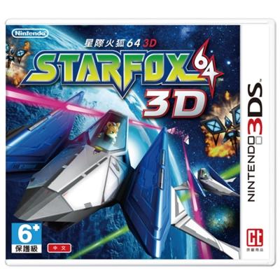 星際火狐64 3D - 3DS 中文版(台灣機專用)