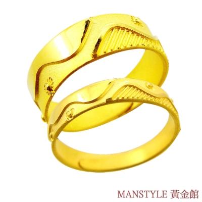 Manstyle 日月可證 黃金對戒 (約3.04錢)
