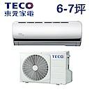 TECO東元 6-7坪 一對一頂級變頻冷暖型冷氣(MA36IH-BV/MS36IH-BV)