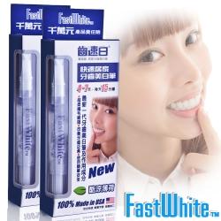 FastWhite齒速白 隨身牙齒美白筆2入超值組