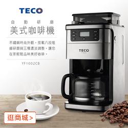 東元全自動研磨咖啡機