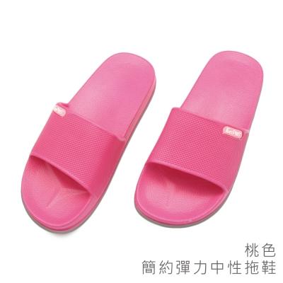 簡約彈力中性拖鞋-桃色
