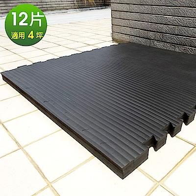 Abuns 百大特厚4CM黑色榻榻米紋運動地墊-12片(適用4坪)