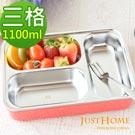 Just Home美味學3分隔#304不鏽鋼方型餐具便當盒1100ml