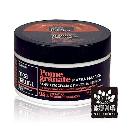 mea natura 美娜圖塔 紅石榴彈力護色髮膜250ml(染後髮質適用)