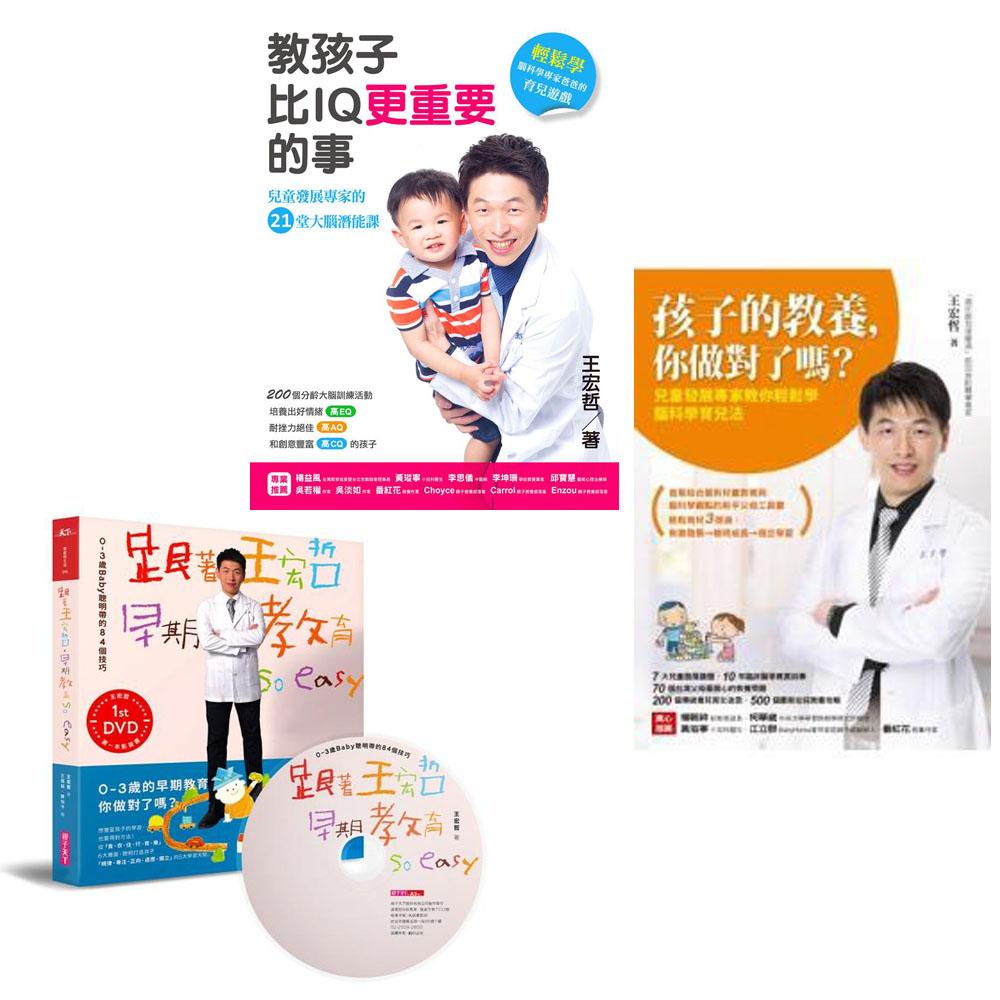 王宏哲:孩子的教養+比IQ更重要的事+早期教育so easy(3書)