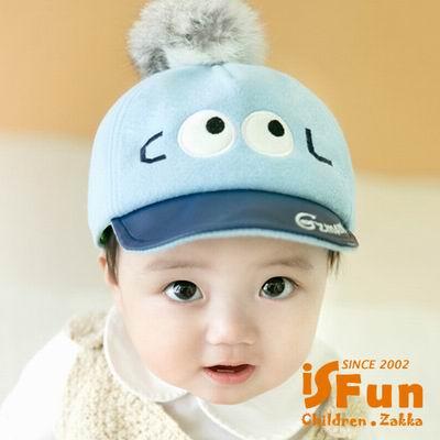 iSFun 靈活大眼 毛球雙色保暖棒球帽 2色可選