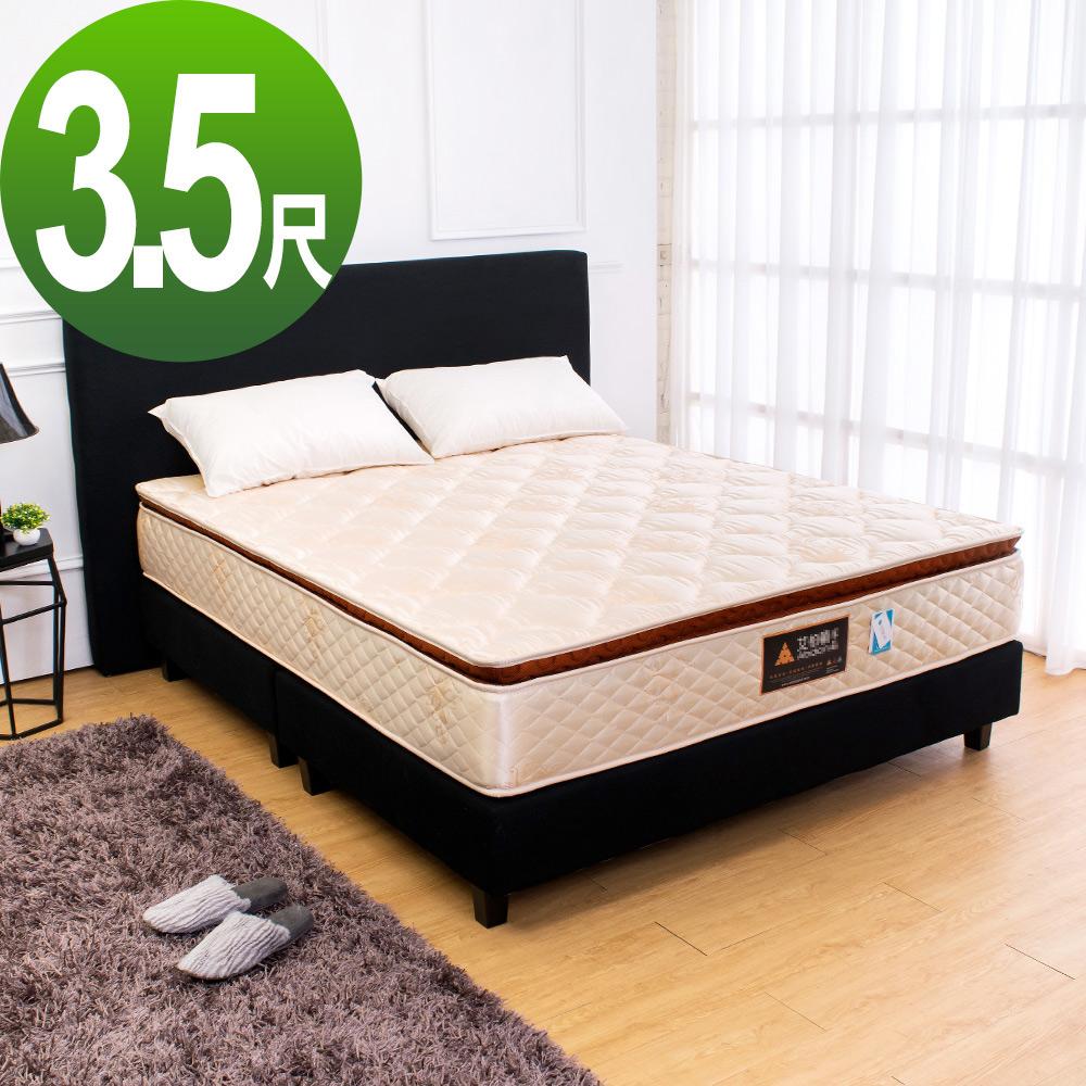 Boden-天絲防蟎植物纖維乳膠獨立筒床墊(軟硬適中)-3.5尺加大單人