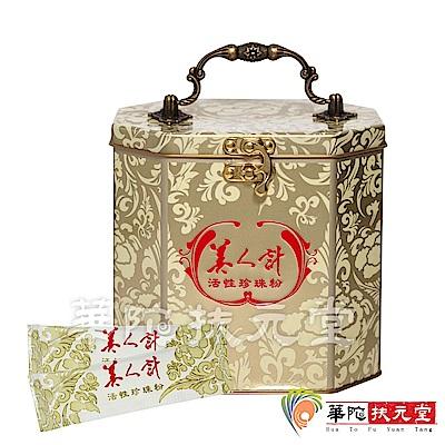 華陀美人計 活性珍珠粉(120包/鐵盒)