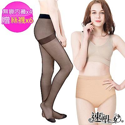 速塑女人 碘藏(水)密香萊卡無痕褲(膚色)4件組贈防刮絲襪6雙
