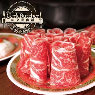 約克街肉鋪  澳洲草飼牛板腱肉片4包 (200G/包±10%)