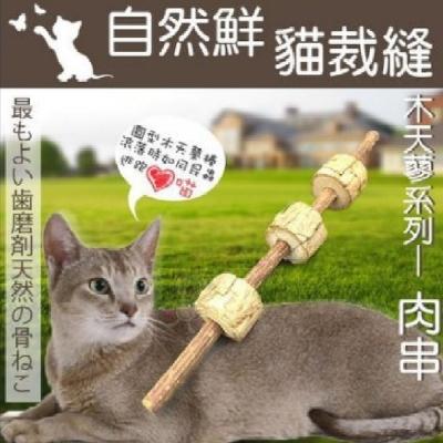 自然鮮-木天蓼系列肉串造型貓玩具 NF-002