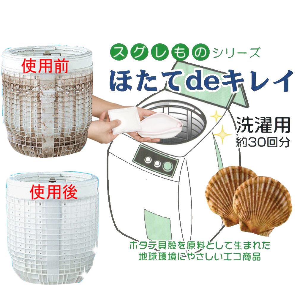 日本貝速淨天然雙效殺菌包-洗濯用(2包入)