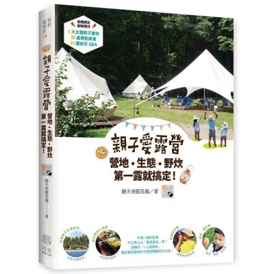 親子愛露營,營地‧生態‧野炊,第一露就搞定