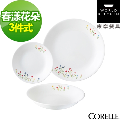 CORELLE康寧 春漾花朵3件式餐盤組(301)